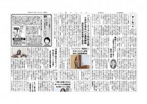 地域ミュージアム(博物館力を活かす取り組み) 三重タイムズH29.2.10  日々想々 鈴木茂基