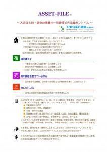 ☆これが最新です。☆アセットファイルパンフレット4-1