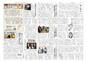 ★「新しい生活様式」と「新しい日常」三重タイムズR2.10.16日々想々 鈴木茂基