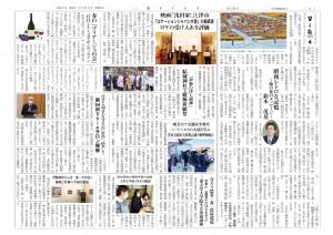 ★昭和レトロな記憶(椿の花のメッセージ)三重タイムズR3.3.26